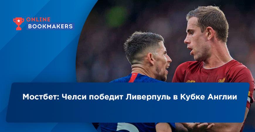 Мостбет: Челси победит Ливерпуль в Кубке Англии