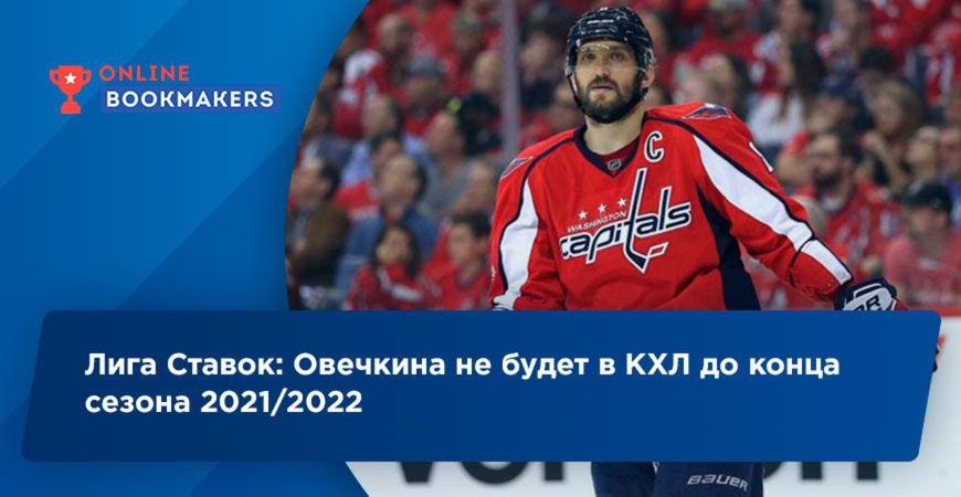 Лига Ставок: Овечкина не будет в КХЛ до конца сезона 2021/2022