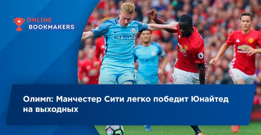 Олимп: Манчестер Сити легко победит Юнайтед на выходных
