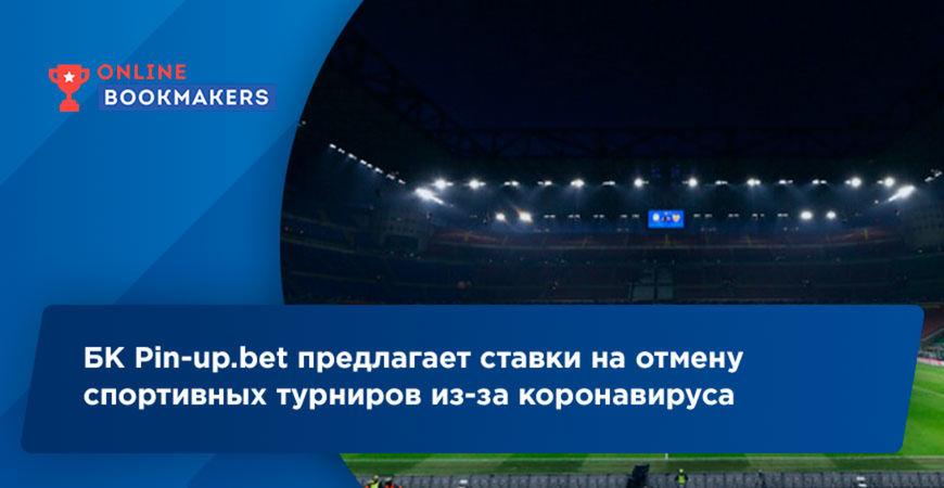 БК Pin-up.bet предлагает ставки на отмену спортивных турниров из-за коронавируса