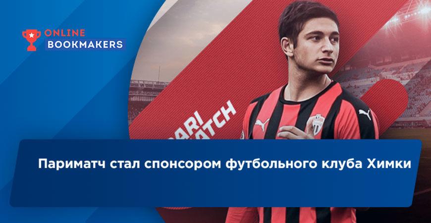 Париматч стал спонсором футбольного клуба Химки