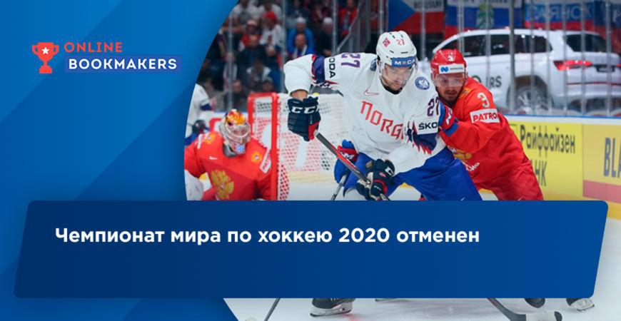 Чемпионат мира по хоккею 2020 отменен