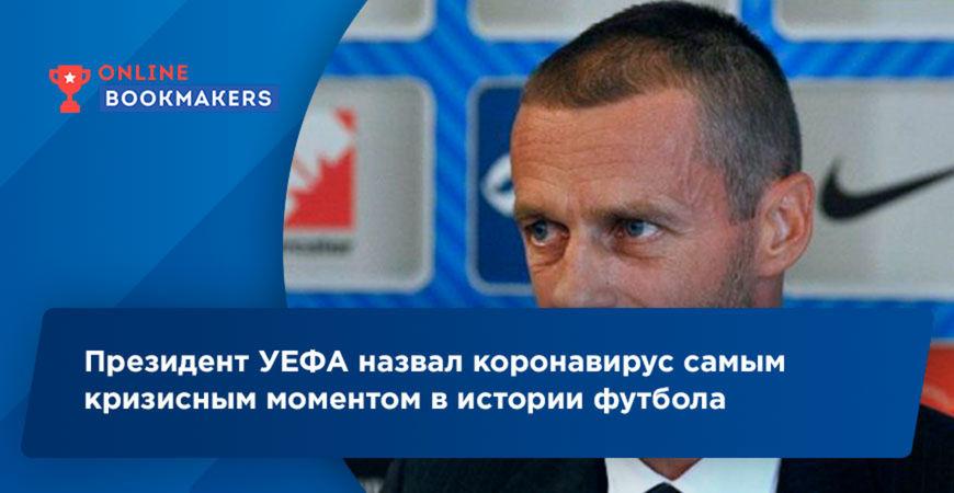Президент УЕФА назвал коронавирус самым кризисным моментом в истории футбола