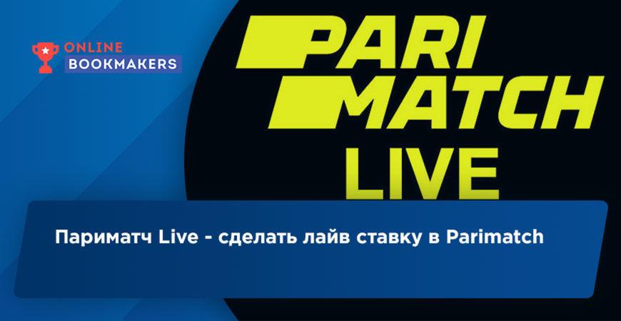 Париматч Live - сделать лайв ставку в Parimatch