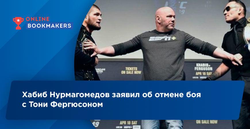 Хабиб Нурмагомедов заявил об отмене боя с Тони Фергюсоном