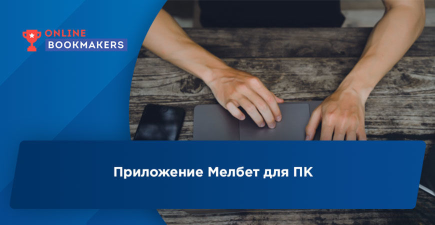Приложение мелбет на пк регистрация лига ставок ру регистрация