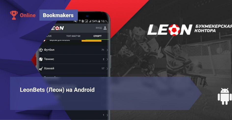 Скачать леонбетс игровые автоматы бесплатно для андроид на русском языке новая версия создать игровые автоматы онлайн бесплатно