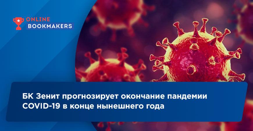 БК Зенит прогнозирует окончание пандемии COVID-19 в конце нынешнего года