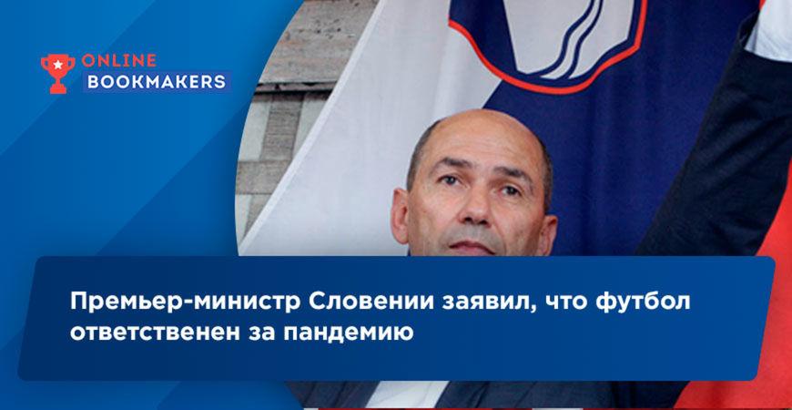 Премьер-министр Словении заявил, что футбол ответственен за пандемию