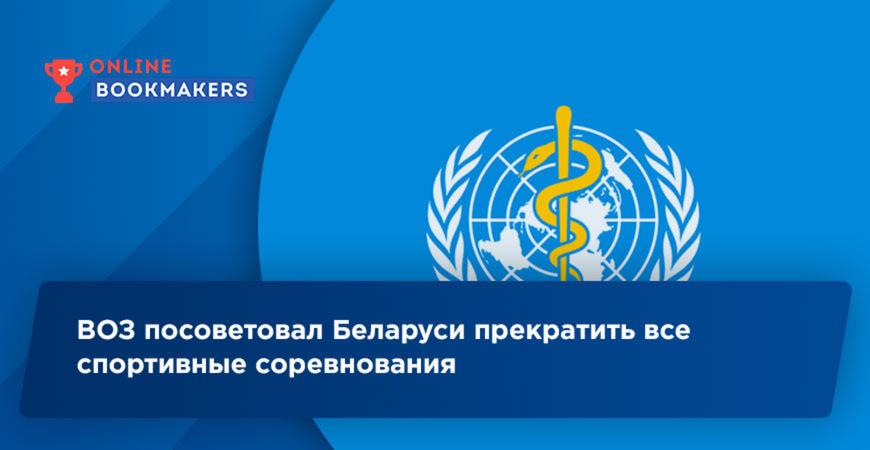 ВОЗ посоветовал Беларуси прекратить все спортивные соревнования