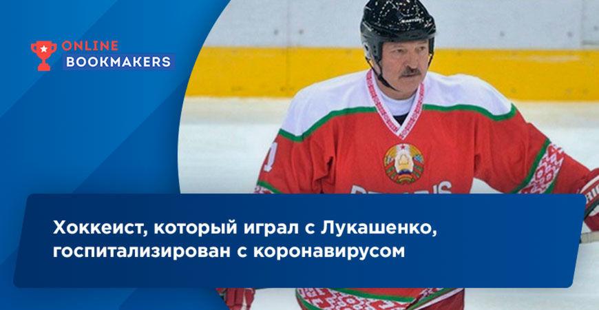Хоккеист, который играл с Лукашенко, госпитализирован с коронавирусом