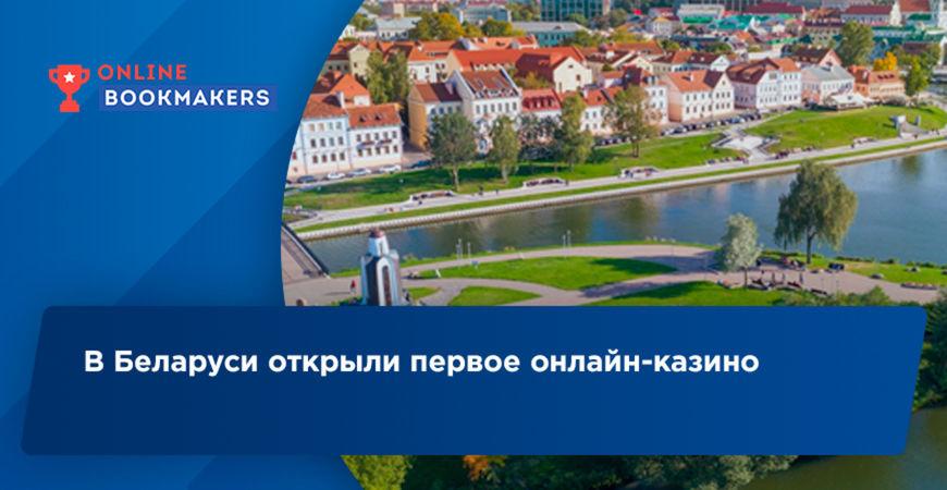 В Беларуси открыли первое онлайн-казино
