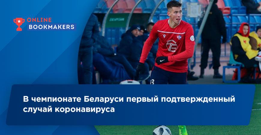 В чемпионате Беларуси первый подтвержденный случай коронавируса