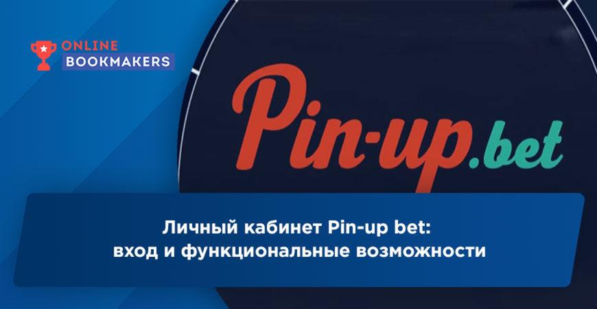 Личный кабинет Pin-up bet: вход и функциональные возможности