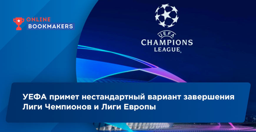 УЕФА примет нестандартный вариант завершения Лиги Чемпионов и Лиги Европы