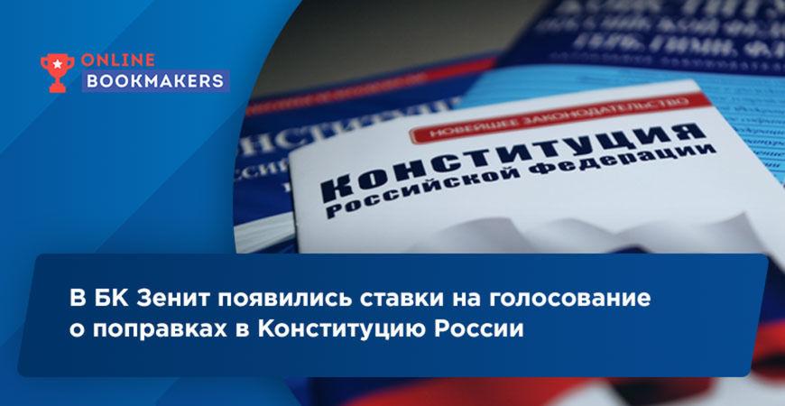 В БК Зенит появились ставки на голосование о поправках в Конституцию России