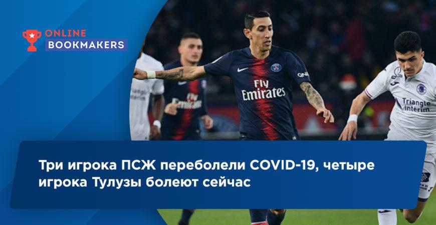 Три игрока ПСЖ переболели COVID-19, четыре игрока Тулузы болеют сейчас