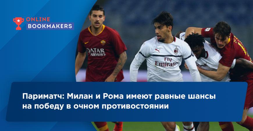 Париматч: Милан и Рома имеют равные шансы на победу в очном противостоянии