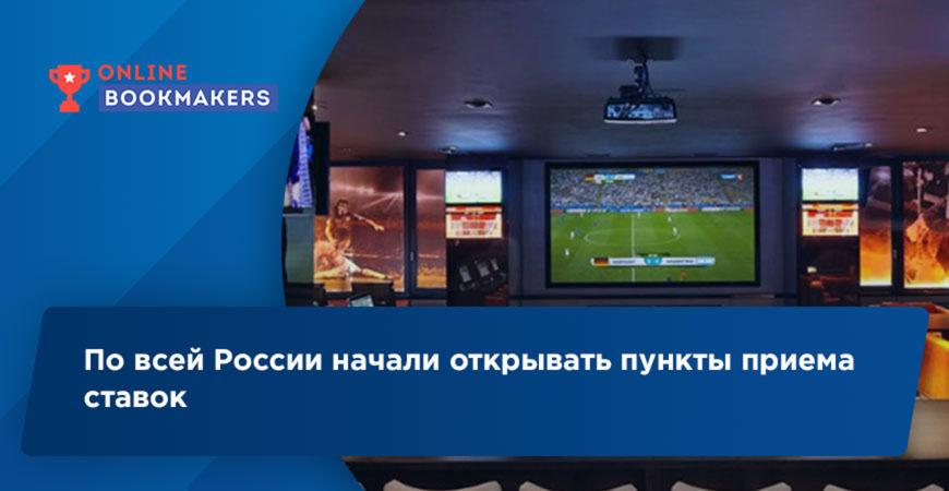 По всей России начали открывать пункты приема ставок