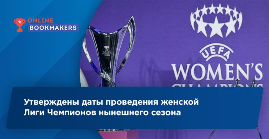 Утверждены даты проведения женской Лиги Чемпионов нынешнего сезона
