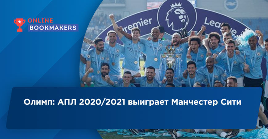 Олимп: АПЛ 2020/2021 выиграет Манчестер Сити