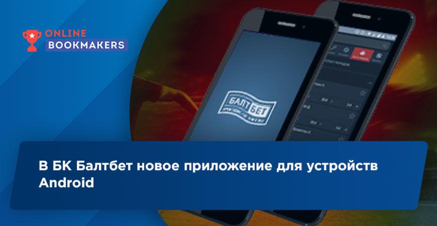 В БК Балтбет новое приложение для устройств Android
