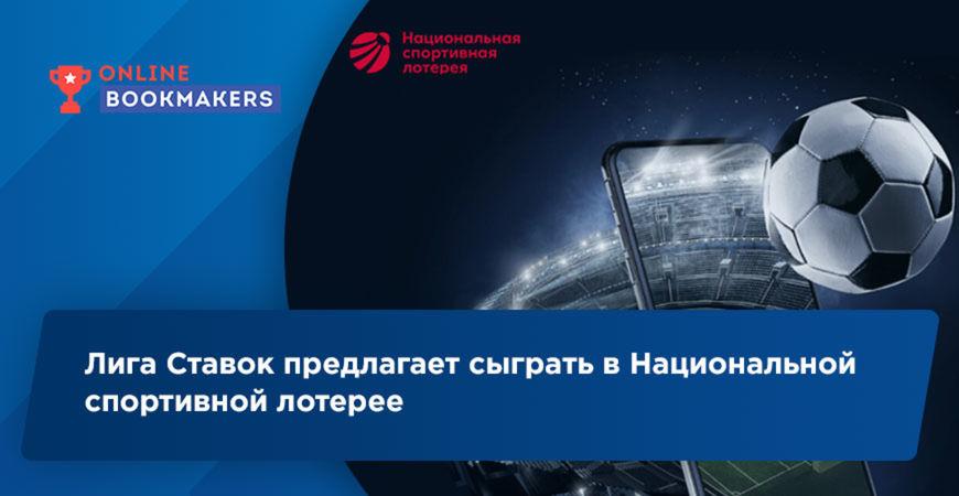 Лига Ставок предлагает сыграть в Национальной спортивной лотерее