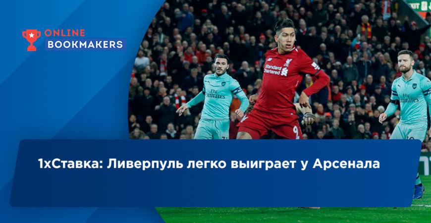 1хСтавка: Ливерпуль легко выиграет у Арсенала