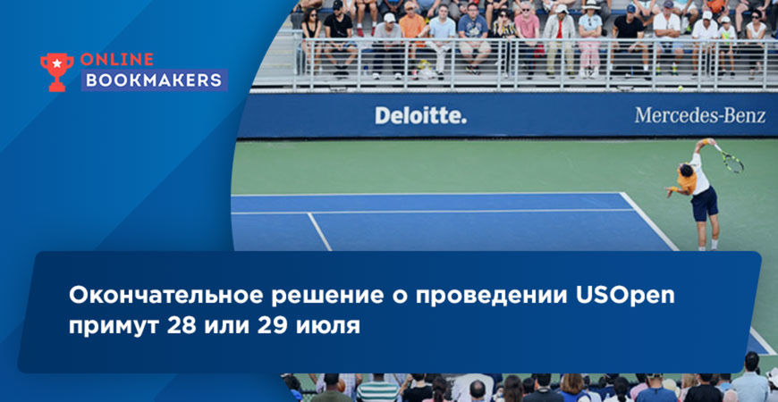 Окончательное решение о проведении US Open примут 28 или 29 июля