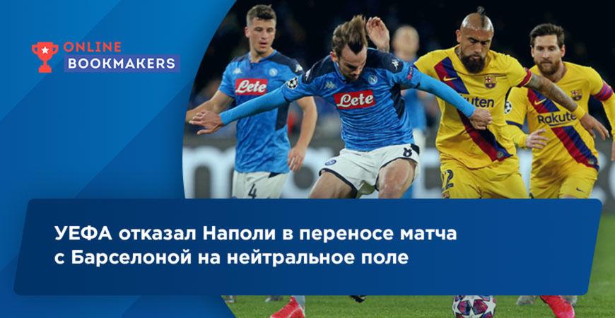 УЕФА отказал Наполи в переносе матча с Барселоной на нейтральное поле