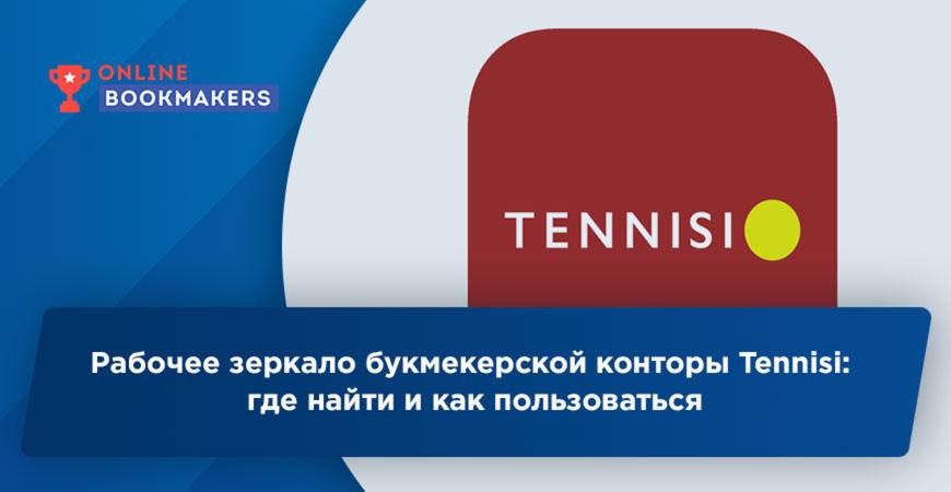 Tennisi букмекерская контора зеркало