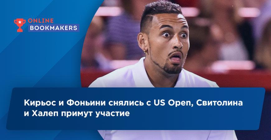 Кирьос и Фоньини снялись с US Open, Свитолина и Халеп примут участие