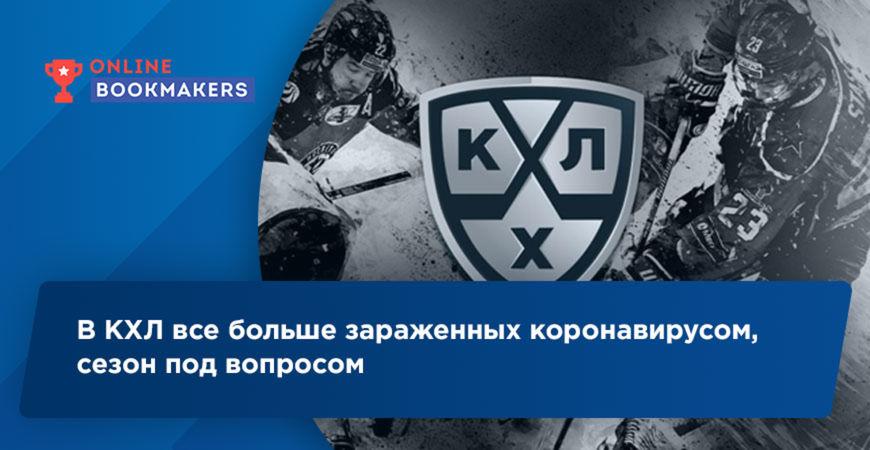 В КХЛ все больше зараженных коронавирусом, сезон под вопросом