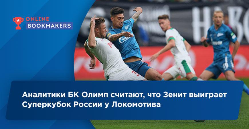 Аналитики БК Олимп считают, что Зенит выиграет Суперкубок России у Локомотива