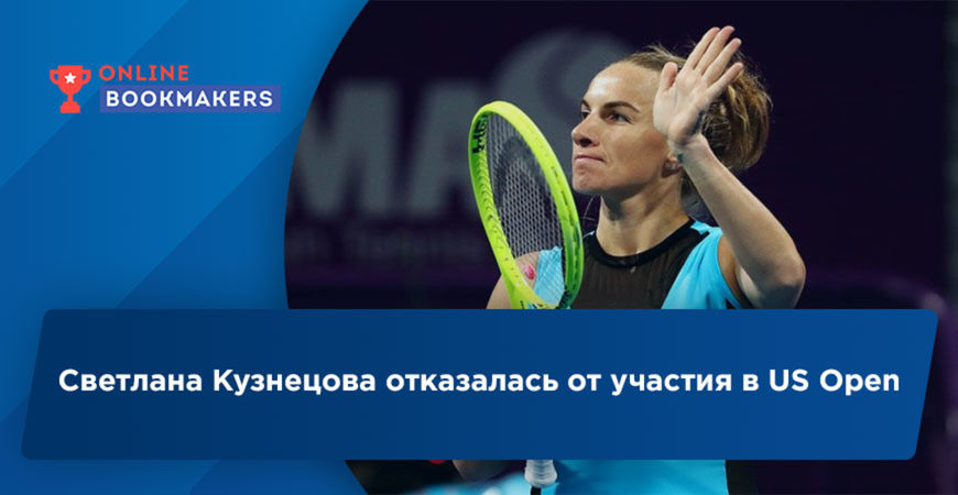 Светлана Кузнецова отказалась от участия в US Open