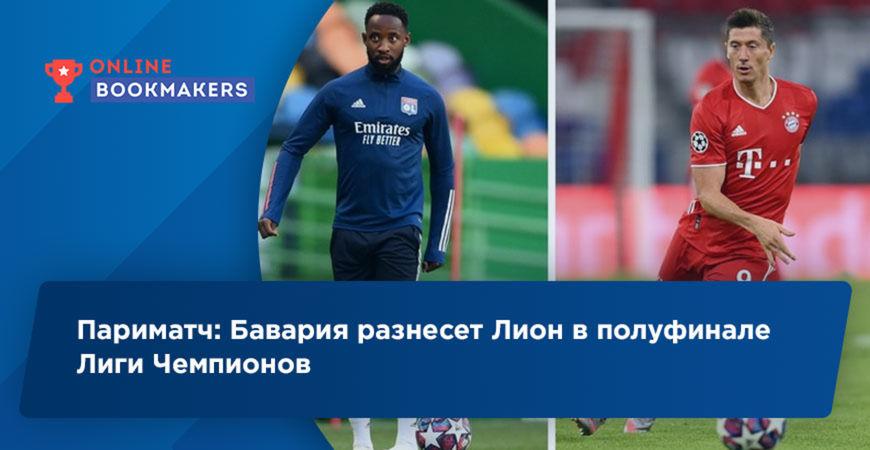 Париматч: Бавария разнесет Лион в полуфинале Лиги Чемпионов