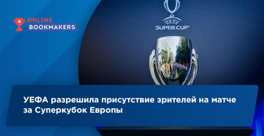 УЕФА разрешила присутствие зрителей на матче за Суперкубок Европы