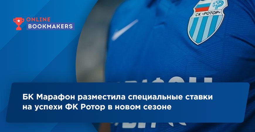 БК Марафон разместила специальные ставки на успехи ФК Ротор в новом сезоне