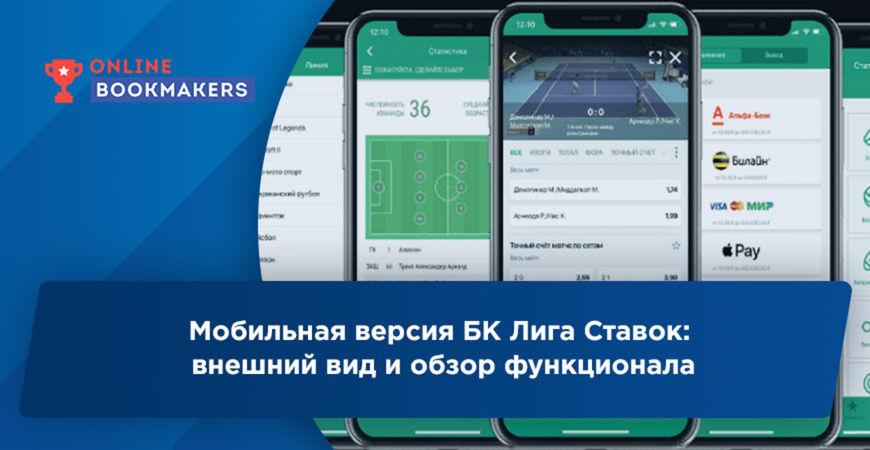 Мобильная версия БК Лига Ставок: внешний вид и обзор функционала
