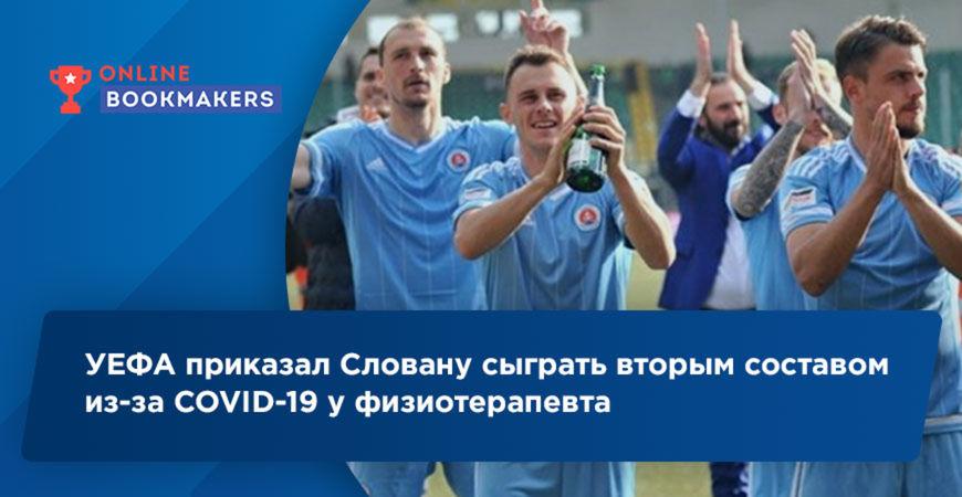 УЕФА приказал Словану сыграть вторым составом из-за COVID-19 у физиотерапевта