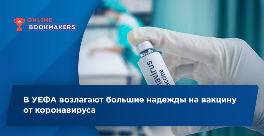 В УЕФА возлагают большие надежды на вакцину от коронавируса