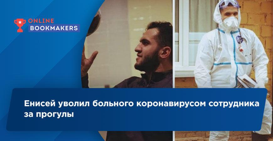 Енисей уволил больного коронавирусом сотрудника за прогулы