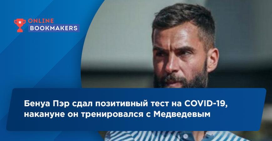 Бенуа Пэр сдал позитивный тест на COVID-19, накануне он тренировался с Медведевым