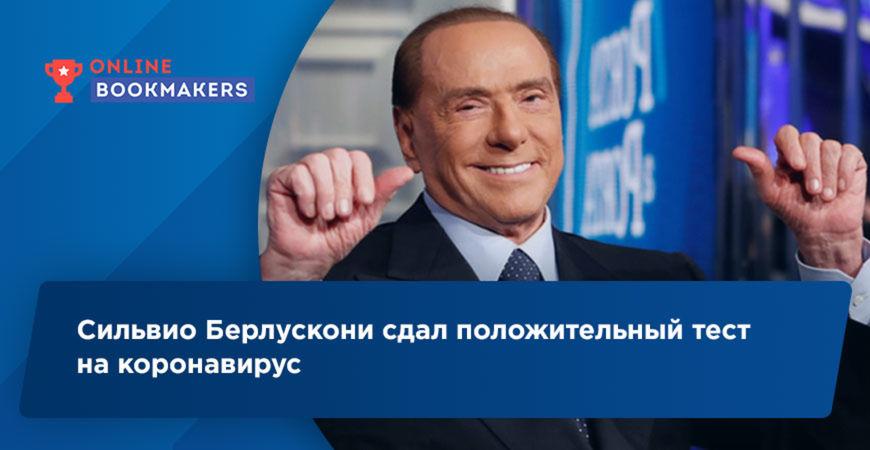 Сильвио Берлускони сдал положительный тест на коронавирус