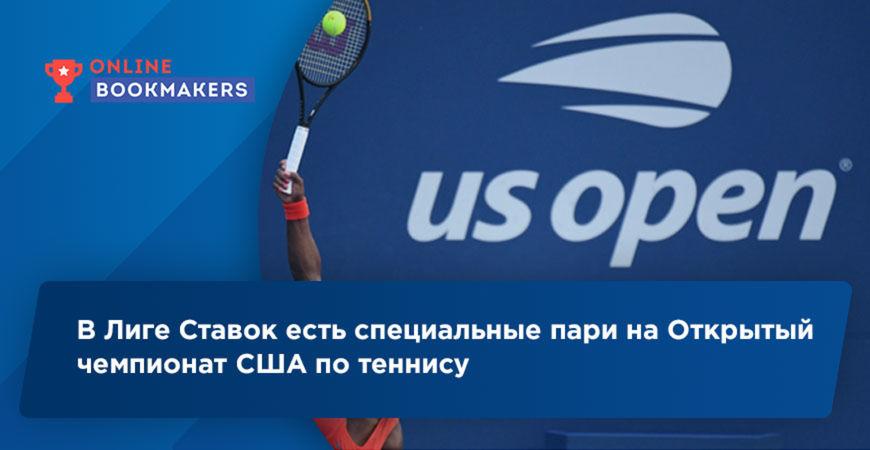 В Лиге Ставок есть специальные пари на Открытый чемпионат США по теннису