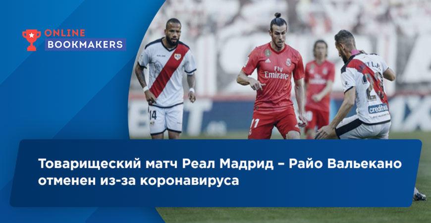 Товарищеский матч Реал Мадрид – Райо Вальекано отменен из-за коронавируса
