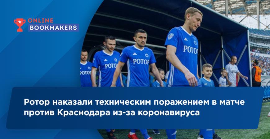 Ротор наказали техническим поражением в матче против Краснодара из-за коронавируса