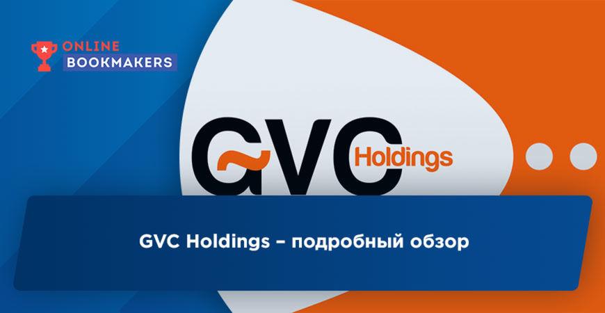 GVC Holdings – подробный обзор