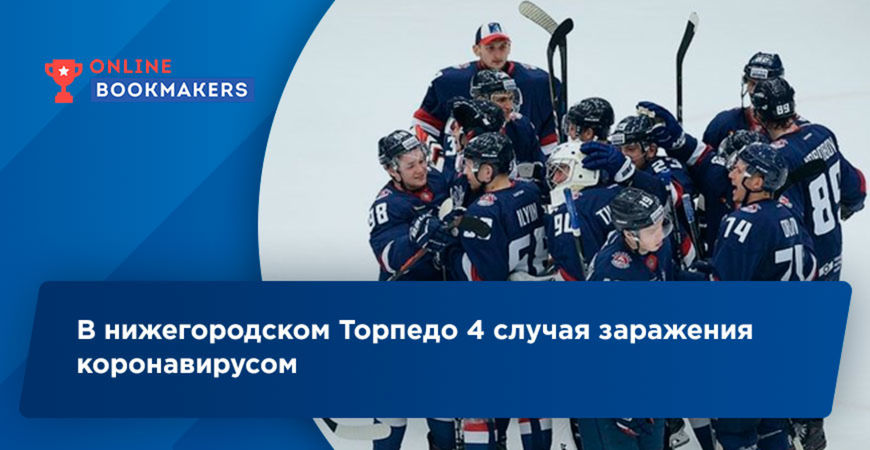 В нижегородском Торпедо 4 случая заражения коронавирусом
