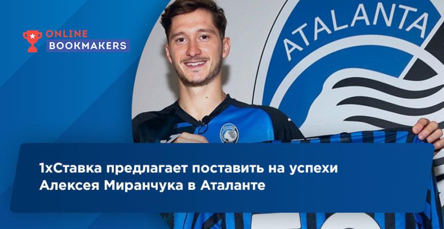 1хСтавка предлагает поставить на успехи Алексея Миранчука в Аталанте